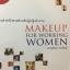 แต่งหน้าสวยสำหรับผู้หญิงทำงาน Makeup for Working Women ผู้เขียน ธำรงรัตน์ วรารักษ์ thumbnail 1