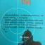 หนังสือของวสิษฐ เดชกุญชร รวม 4 เล่ม 1)สันติบาล 2) เลือดเข้าตา 3)สารวัตรใหญ่ 4) สารวัตรเถื่อน thumbnail 7