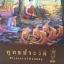 พุทธประวัติ. History of Buddha ได้รวบรวมเป็นสมุดภาพประกอบคำอธิบายนี้ เป็นสมุดภาพจิตรกรรม เรื่องพระบรมศาสดาสัมมาสัมพุทธเจ้าศากยโคดม มีภาพประกอบจำนวน 81 ภาพ thumbnail 2
