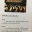 สนทนาภาษาธรรม เล่ม 1-6 รวม 6 เล่ม ผู้เขียน ดร.สนอง วรอุไร thumbnail 14