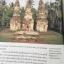 ปราสาท(เขา)พระวิหาร. ผู้เขียน ดร.ธิดา สาระยา เมืองโบราณ thumbnail 30