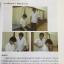คู่มืออบรมการนวดไทยแบบราชสำนัก. ชุดคู่มืออบรมการนวดไทย. ผู้เขียน นพ.เพ็ญนภา ทรัพย์เจริญ และคณะ โดย มูลนิธิการแพทย์แผนไทยพัฒนา thumbnail 18