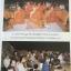 จาริกบุญ-จารึกธรรม ผู้เขียน พระธรรมปิฎก ( ป.อ.ปยุตโต) thumbnail 24