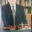 นายแพทย์ พงษ์ศักดิ์ วิทยากร เปิดสุดยอดกลยุทธ์การบริหารโรงพยาบาล จากประสบการณ์สร้างโรงพยาบาลเครือข่ายใหญ่ที่สุดในประเทศไทย thumbnail 2