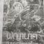 พญานาคกับพระอริยสงฆ์ไทย เล่ม 1-2 รวม 2 เล่ม. เรื่องราวลึกลับลี้ลับของพญานาคราชและชาวบังบด. ผู้เขียน ภันธกานต์ กิ้มทอง thumbnail 7