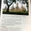 แนวทางการอนุรักษ์โบราณสถานสำหรับพระสงฆ์ สำนักโบราณคดี กรมศิลปากร กระทรวงวัฒนธรรม thumbnail 14