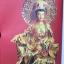 108 สัญลักษณ์จีน. ผู้เขียน ปิยะแสง จันทรวงศ์ไพศาล thumbnail 15