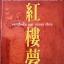 ความลับในหอแดง. หนึ่งในสี่สุดยอดวรรณกรรมจีน. ผู้เขียน เฉาเสี่ยวอ้นและเกาเออ ผู้แปล วรทัศน์ เดชจิตกร. thumbnail 2