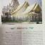 พระเจ้าอยู่หัวกับวัดไทย สำนักงานพระพุทธศาสนาแห่งชาติ จัดพิมพ์ thumbnail 28