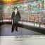 การเสด็จพระราชดำเนินของสมเด็จพระเทพรัตนราชสุดาฯสยามบรมราชกุมารี ตามเส้นทางสู่ที่ราบสูง thumbnail 17