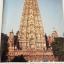 ตามรอยบาทพระพุทธองค์ พร้อมภาพถ่ายพุทธสถานที่สำคัญ ถ่ายภาพ และเรียบเรียงโดย สันติ เตชอัครกุล thumbnail 35