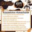 Slim Milk สลิมมิ้ลค์ อาหารเสริมลดน้ำหนัก thumbnail 5