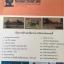 ปกิณกะนักสะสม Stories of Siamese Collectors โดย เอนก นาวิกมูล thumbnail 2