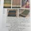 วัฒนธรรม พัฒนาการทางประวัติศาสตร์ เอกลักษณ์และภูมิปัญญา จังหวัดชัยนาท thumbnail 29