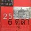 """25 ปี 6 ตุลา. บทถอดเทปจากงานเสวนาเพื่อระลึกถึงนายวิชิตชัย อมรกุล เรื่อง """"25 ปีเหตุการณ์ 6 ตุลาคม 2519"""" thumbnail 2"""