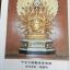 มหากรุณาธารณี ผู้เรียบเรียง พระอาจารย์คณาณัติจีนพรต(เย็นบุญ) และ อจ.ล.เสถียรสุต thumbnail 5