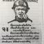 เล่าความหลังครั้งสงคราม. บรรยากาศของเมืองไทยคราวสงครามโลกครั้งที่ 2 ถ่ยทอดจากประสบการณ์จริง ข้อมูลจริงในมุมมองใหม่ พร้อมภาพประกอบเหตุการณ์ของสงครามทั่วทุกภูมิภาค. ผู้เขียน โกวิท ตั้งตรงจิตร นักเขียนสารคดีดีเด่นแห่งชาติ thumbnail 19