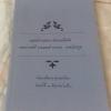 หนังสืองานศพ พลอากาศตรี นายแพทย์ บรรหาร กออนันตกูล ราคา 250