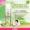 Baby Bright Aloe Vera Cucumber Makeup Cleansing Essence