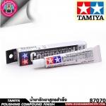 TAMIYA POLISHING COMPOUND FINISH น้ำยาขัดเงาสูตรสำเร็จ