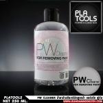 PLATOOLS PWCleaner 250 ML น้ำยาล้างสีอะคริลิคสูตรน้ำเท่านั้น แอร์บรัช พู่กัน ไม่กัดพลาสติก กลิ่นอ่อน
