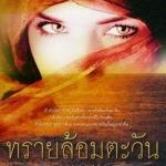 """หนังสือนิยายเรื่อง """"ทรายล้อมตะวัน"""" (เล่ม1-2) นักเขียน วรรณวรรธน์ : ณ บ้านวรรณกรรม"""