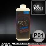 PLATOOLS P01 COLOR THINNER 500 ML ตัวทำละลายสีอะครีลิคสูตรแลกเกอร์