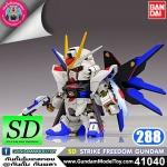 SD BB288 STRIKE FREEDOM GUNDAM สไตรค์ ฟรีดอม กันดั้ม