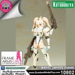 FRAME ARMS GIRL BAIHU [WHITE TIGER]