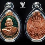 เหรียญโภคทรัพย์ หลังครุฑ รุ่นแรก หลวงปู่ผาด วัดไร่ อ่างทอง