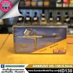 AIRBRUSH HD-130   0.3mm