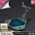 HG DIVER GEAR GUNPLA DISPLAY BASE