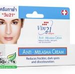 Vin21 Anti Melasma Cream วิน21 แอนตี้ เมลาสม่า ครีม ปริมาณสุทธิ 15 ml.