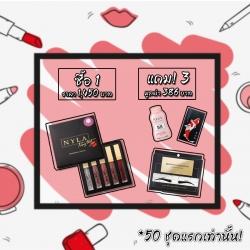 Nyla Lipstick Nongchat เนื้อแมท ลิปดำ ลิปน้องฉัตร ซื้อทั้งเซ็ตมีของแถมมูลค่า 386 บาท!!