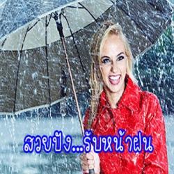 สวยปัง ❗ ❗ รับหน้าฝน