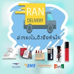 นโยบายการส่งของ Ran Cosmetic