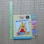 My FIRST Action (Disney Winnie the Pooh) Board book 12 Pages ราคา 150