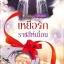 นิยายเหยื่อรักราชสีห์เถื่อน : วโรนิกา : แสนรัก :ไลฟ์ ออฟ เลิฟ บุ๊คส์ โดย Bookforsmile thumbnail 1