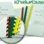 เครื่องเจาะกระดาษมือโยกและเข้าเล่มมือโยก รุ่น Orbis (ออบิส) thumbnail 3