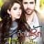 อ้อนรักสามีมาเฟีย : กัณฑ์กนิษฐ์ : Light of love thumbnail 1