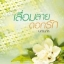 นิยาย : เลื่อมลายดอกรัก : เนตรนัส : Love โดย Book for Smile thumbnail 1