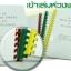 เครื่องเข้าเล่ม Fellowes รุ่น Pulsar + (พลูซ่า พลัส) thumbnail 4