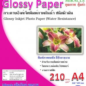 กระดาษอิ้งค์เจ็ทพิมพ์ภาพกันน้ำ ชนิดผิวมัน หนา 210 แกรม ขนาด A4 จำนวน 100 แผ่น
