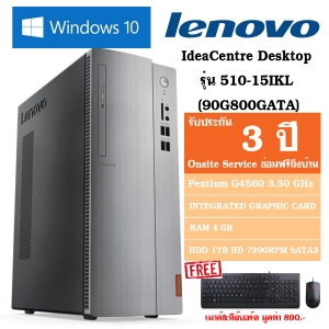 LENOVO IDEACENTRE DESKTOP รุ่น 510-15IKL (90G800GATA)