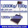 เครื่องชั่งดิจิตอล เครื่องชั่งดิจิตอลแบบตั้งพื้น1000kg ความละเอียด100g แท่นขนาด1000*1000 mm รุ่น T7E-PB1010 (ยังไม่ผ่านการตรวจรับรอง)
