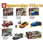 เลโก้จีน SY6796-6799 รถแข่งสุดเท่ห์ ชุดละ 4 กล่อง