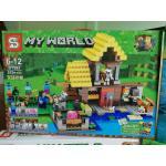 เลโก้จีน SY991 My world บ้านหลังคาเหลือง
