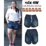กางเกงขาสั้นไซส์ใหญ่ 34-44