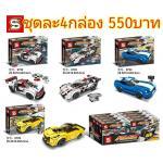 เลโก้จีน SY6792-6795 รถแข่งสุดเท่ห์ ชุดละ 4 กล่อง