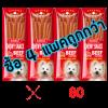 ขนมสุนัข SLEEKY ชิววี่สแน็ค แพ็ค 4 รสเนื้อ (ชนิดแท่ง - สำหรับหมาเล็ก)